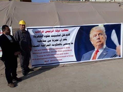 موظفون في #العراق يستنجدون بـ #ترامب لتثبيتهم في شركة الكهرباء #بي_بي_سي_ترندينغ  - نشر قبل 3 ساعة
