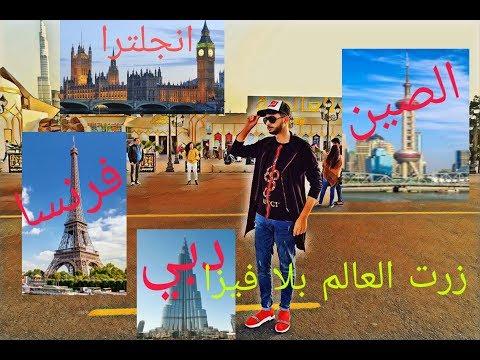 d80f291e5 Dubai globalvillage Morocco *** زرت العالم بلا فيزا القرية العالمية