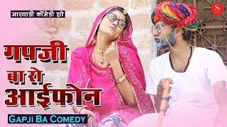 Gapji Ro iphone | Gapji Ba Comedy | गपजीबा कॉमेडी शो- गपजीबा रो आईफोन जरूर देखे| Surana Film Studio