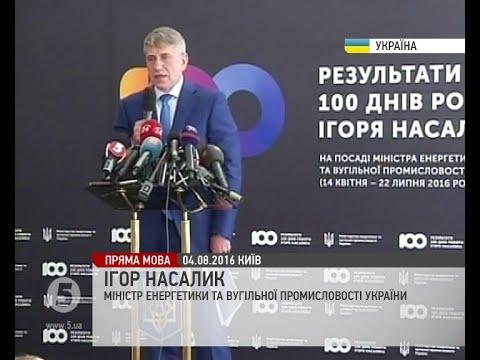 """Насалик: Ми зробили значний крок в демонополізації НАК """"Нафтогаз України"""""""