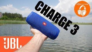 Колонка JBL Charge 3 | СИЛА портативності! КРУТІСТЬ водонепроникності