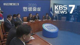 """총선 D-58, 민주 """"현역 20% 교체""""…'미래통합당…"""