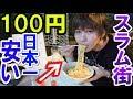 【スラム街】100円のラーメン屋が西成にあるらしい