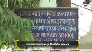 Thane Post । Headmistress assault girl student in Kalyan