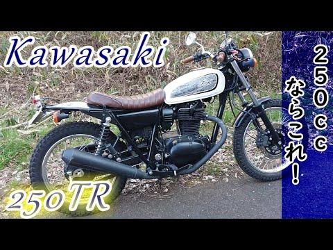 Kawasaki 250TR バイク•カスタム紹介
