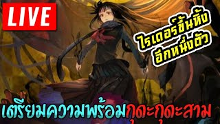 【LIVE】 FGO NA เตรียมความพร้อม GUDAGUDA 3 พร้อมเปิดหาโอกี้ดำหรือยัง?