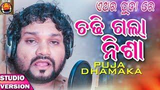 Chadhi Gala Nisha - Humane Sagar - Odia New Masti Song - Puja Dhamaka  - Manas Kumar
