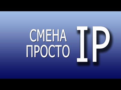 Смена IP. Как сменить IP компьютера просто и качественно?