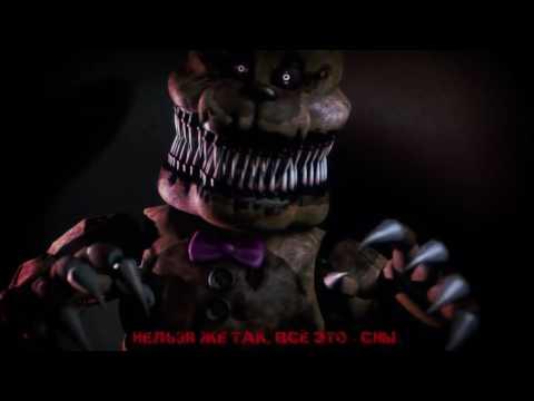 ФНАФ 4 - Трейлер к 5 Ночей с Фредди 4 on Vimeo
