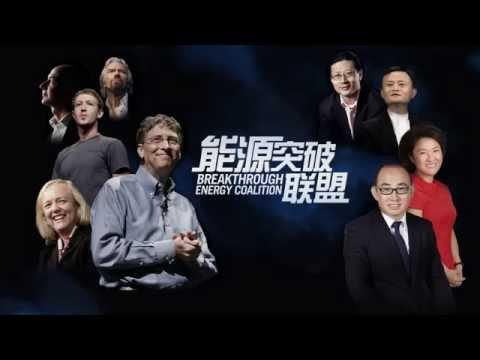 SOHO China Chairman Pan Shiyi: Why I joined the Breakthrough Energy Coalition