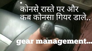 Gear management| lesson 5|Learn car driving in hindi for beginners |Hindi tips|Learn to turn