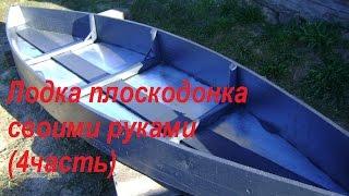 Лодка плоскодонка своими руками  (4часть).