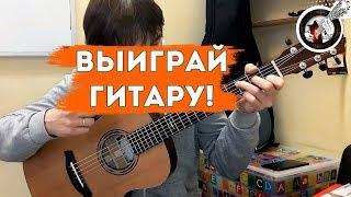 Разыгрываем гитару! Участвуй!