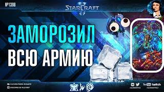 РЕАЛЬНЫЕ ТРЮКИ, которых не бывает у профессионалов в StarCraft II - Игры с трюками любителей