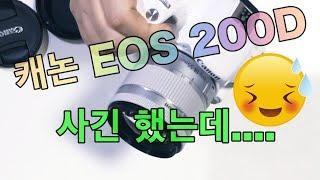 초보 유튜버 캐논 EOS 200D  구매 만족합니다