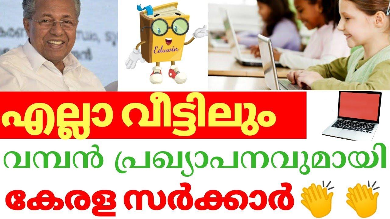 HAPPY NEWS TO ALL KERALA STUDENTS | FREE NET FREE LAPTOP  VICTERS CHANNEL ONLINE CLASS KSFE EDU WIN