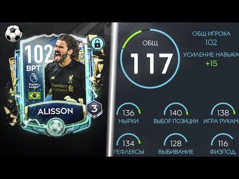 "ОБЗОР ВРАТАРЯ BECKER ALISSON 102 OVR ""TOTS"" | FIFA MOBILE 20"