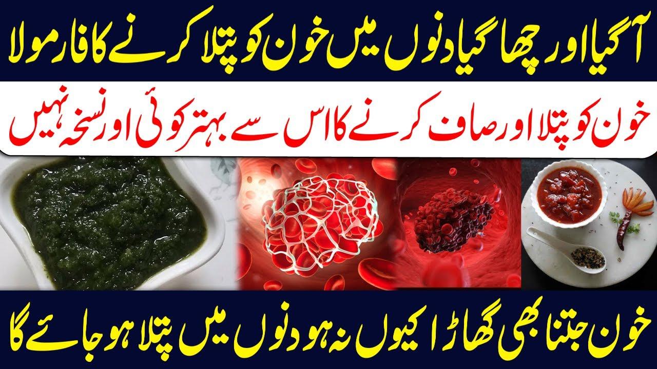 Khoon Ko Patla Karne Ka Tarika || Blood Clot Ka ilaj || Dr Sharafat Ali || Health Care Center