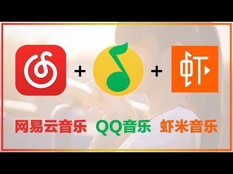 Listen free Netease Music、QQ Music and Xiami Music!