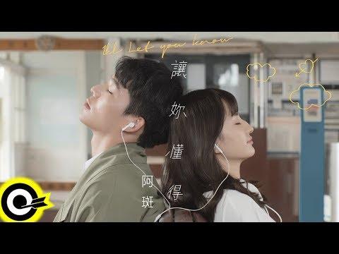阿斑 Patrick【讓妳懂得 Let You Know】Official Music Video(4K)
