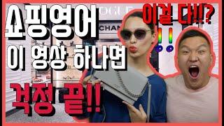 [왕초보 여행 영어회화:쇼핑]   쇼핑영어 초보마스터 …