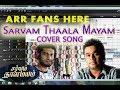 Sarvam Thaala Mayam Cover Keelakarai Abdul Rahman mp3