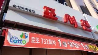 로또732회차 1등당첨된곳 순천 포시즌마트 739회차 …