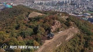 계양산 가을풍경 [기록영상]썸네일