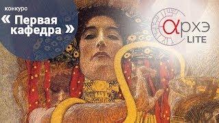 """Анна Никифорова: """"Густав Климт: эмбриология, медицина, фотография"""""""