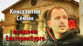 Константин Семин в родном Екатеринбурге (часть 2)