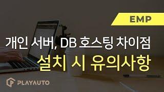 개인서버와 DB호스팅서버의 차이점과 설치시 유의사항