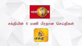 News 1st Prime Time Tamil News   8 PM  01 08 2019