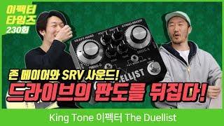 King Tone 이펙터 The Duellist