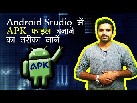 [Hindi] How To Create APK File Of Your Android Project | Android Studio