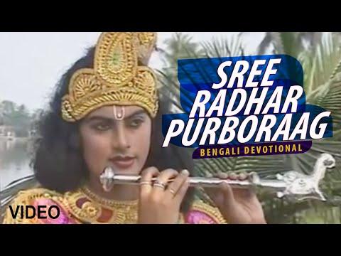 """Sree Radhar Purboraag"" Bengali Devotional Song (Kirtan)   Suman Bhattacharya"