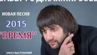 Эльбрус Джанмирзоев – Время (NEW 2015)...