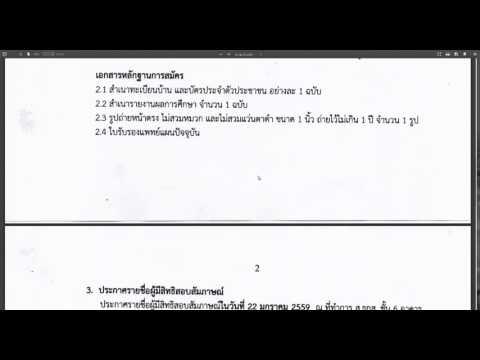 ส.ธกส. เปิดรับสมัครสอบพนักงานราชการ 6 ม.ค. -20 ม.ค. 2559
