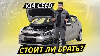 Проблемы и болячки популярного хэтчбека Kia Ceed 2 поколения | Подержанные автомобили