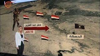 ما أهمية المواقع التي انتزع الجيش السوري والكرد  من داعش؟