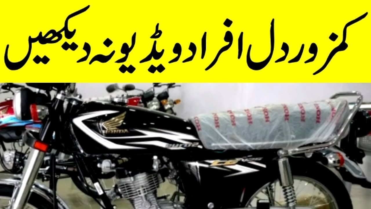 Honda Cg 125 New Model 2020 Special Edition New Price List News Updates On Pk Bikes Youtube