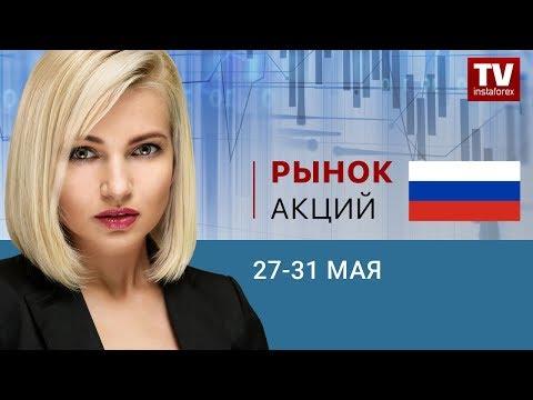 Рынок акций: тренды недели  ( 20 - 24 мая)