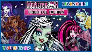 Monster High - пугающая мода (Frightful Fashions) от Budge - Монстр хай игра для девочек