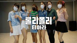[오전주부방송댄스] T-ARA(티아라) _ Roly Poly(롤리폴리) 안무ㅣJO DANCE