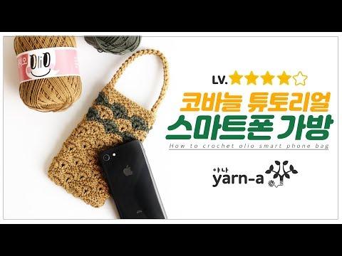 [야나 코바늘] 올리오 스마트폰 가방 튜토리얼 / 중급 코바늘 / 스마트폰 케이스 / How to crochet olio smart phone bag