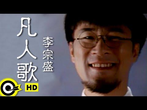 李宗盛 Jonathan Lee【凡人歌 Song of an ordinary man】台視「碧海情天」主題曲 Official Music Video