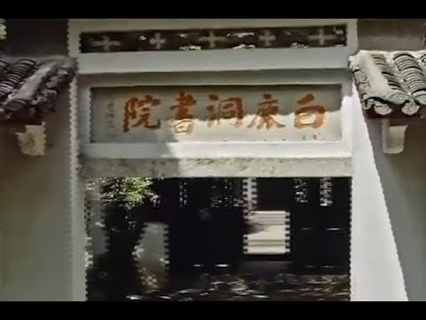 White Deer Grotto Academy in China | CCTV English