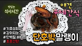 [COOK DOG]강아지 수제간식 만들기 - 초초초간단…