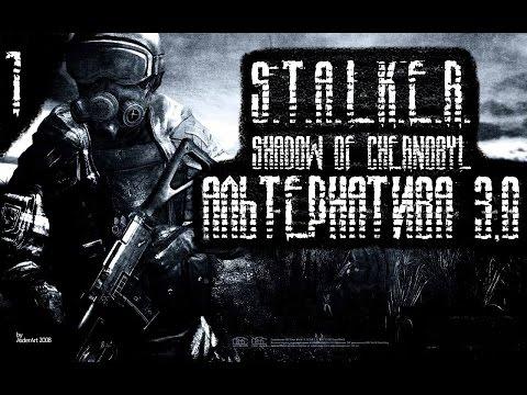 S.T.A.L.K.E.R. Альтернатива 1.3  Прохождение (1) ПЕРВЫЕ ВПЕЧАТЛЕНИЯ!