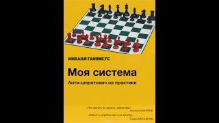 IM Mikhail Lushenkov играет Bullet Shield Arena