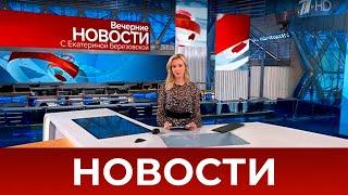 Выпуск новостей в 18:00 от 02.08.2021
